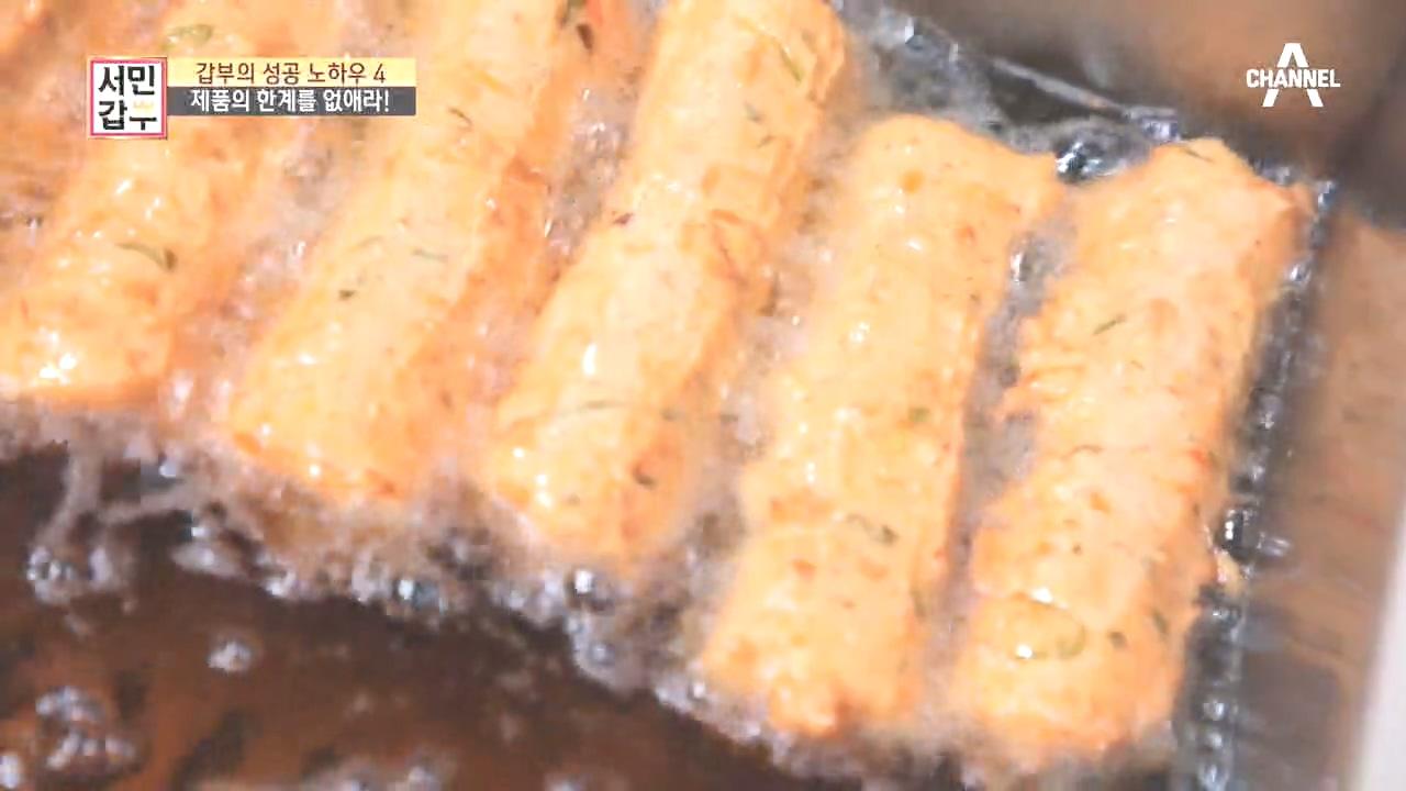 서민갑부 307회