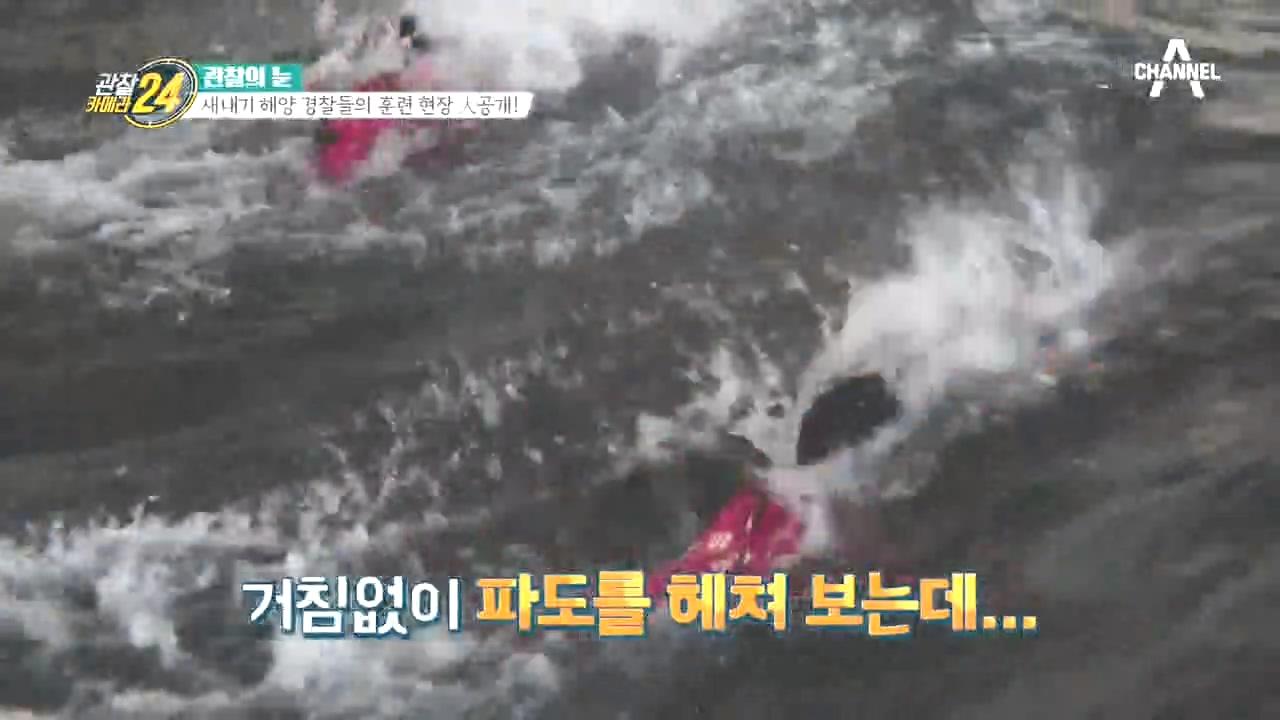 강도 높은 해양 훈련, 악천후를 극복하라!!