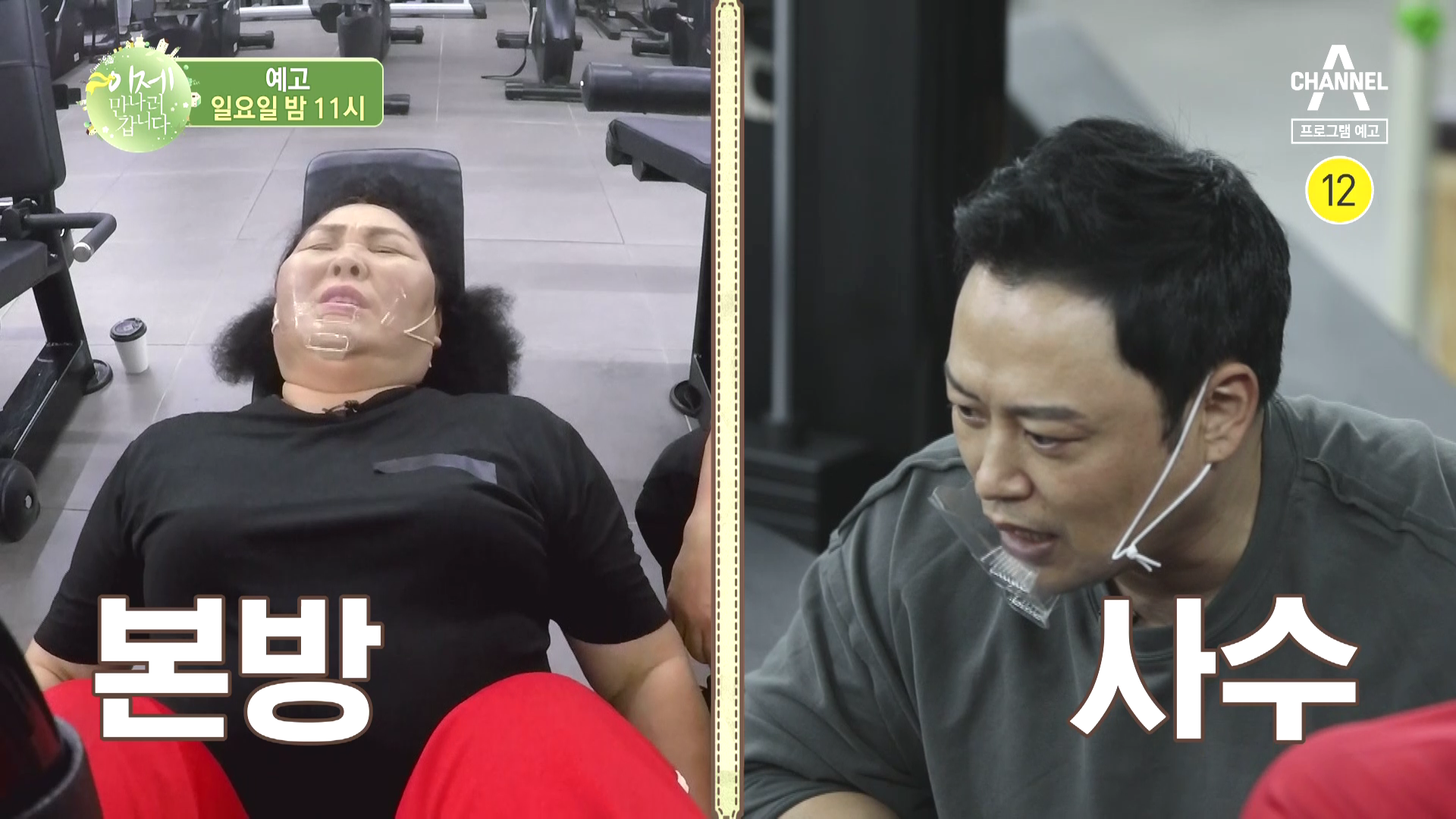[예고] 이만갑 대표 먹방러 이순실 살까기 프로젝트