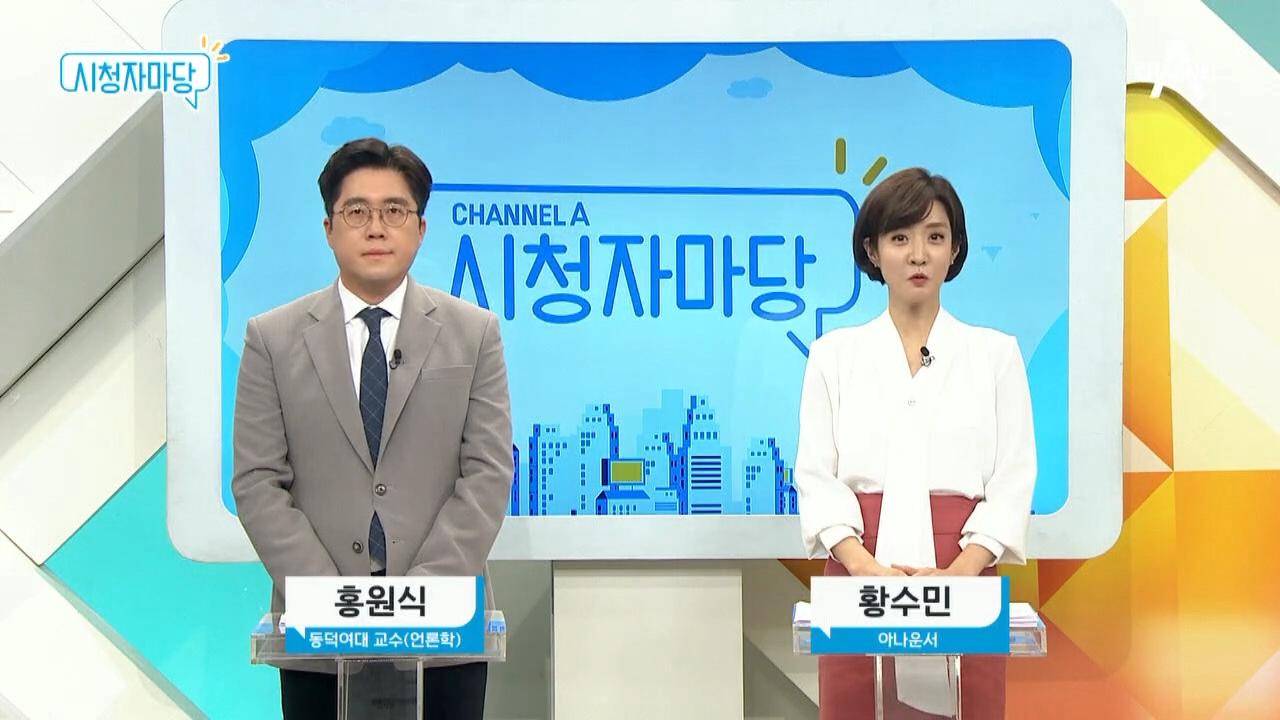 채널A 시청자 마당 469회