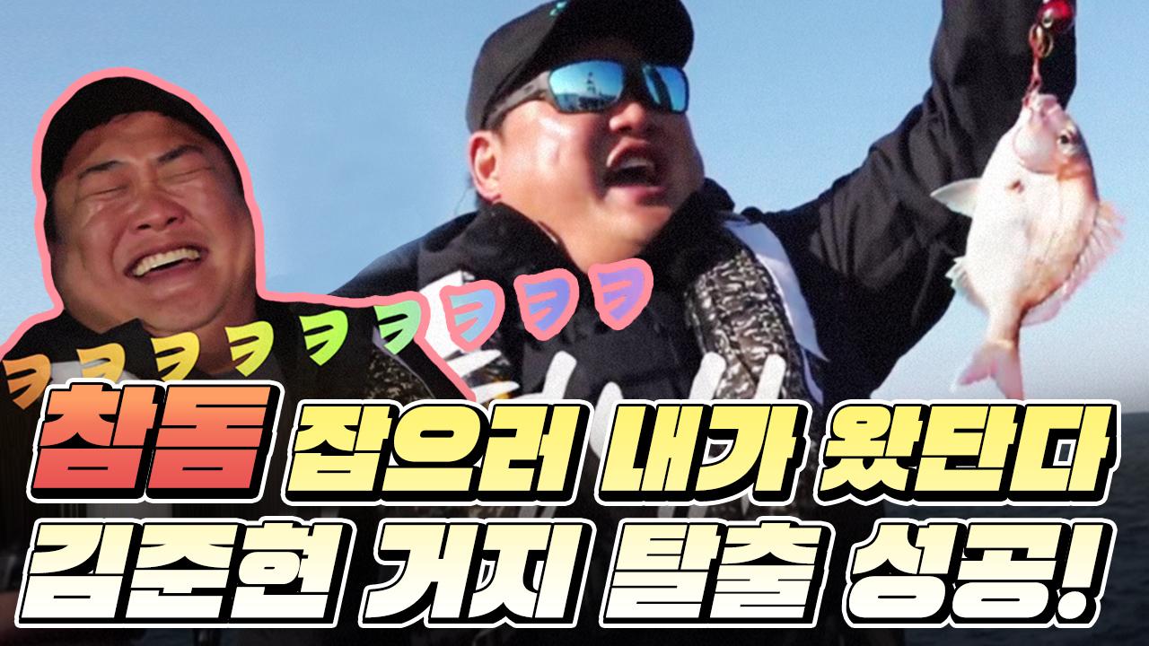 [#도시어부] 축하한다☆ 거지XX야!!! 킹준현, 거지 탈출 스토리