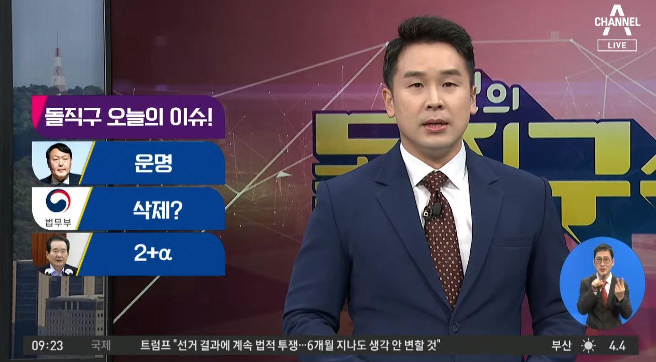 [2020.11.30] 김진의 돌직구쇼 621회