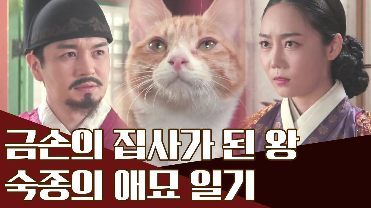 [숙종의 애(愛)묘일기] 집사가 된 왕과 고양이의 기묘....
