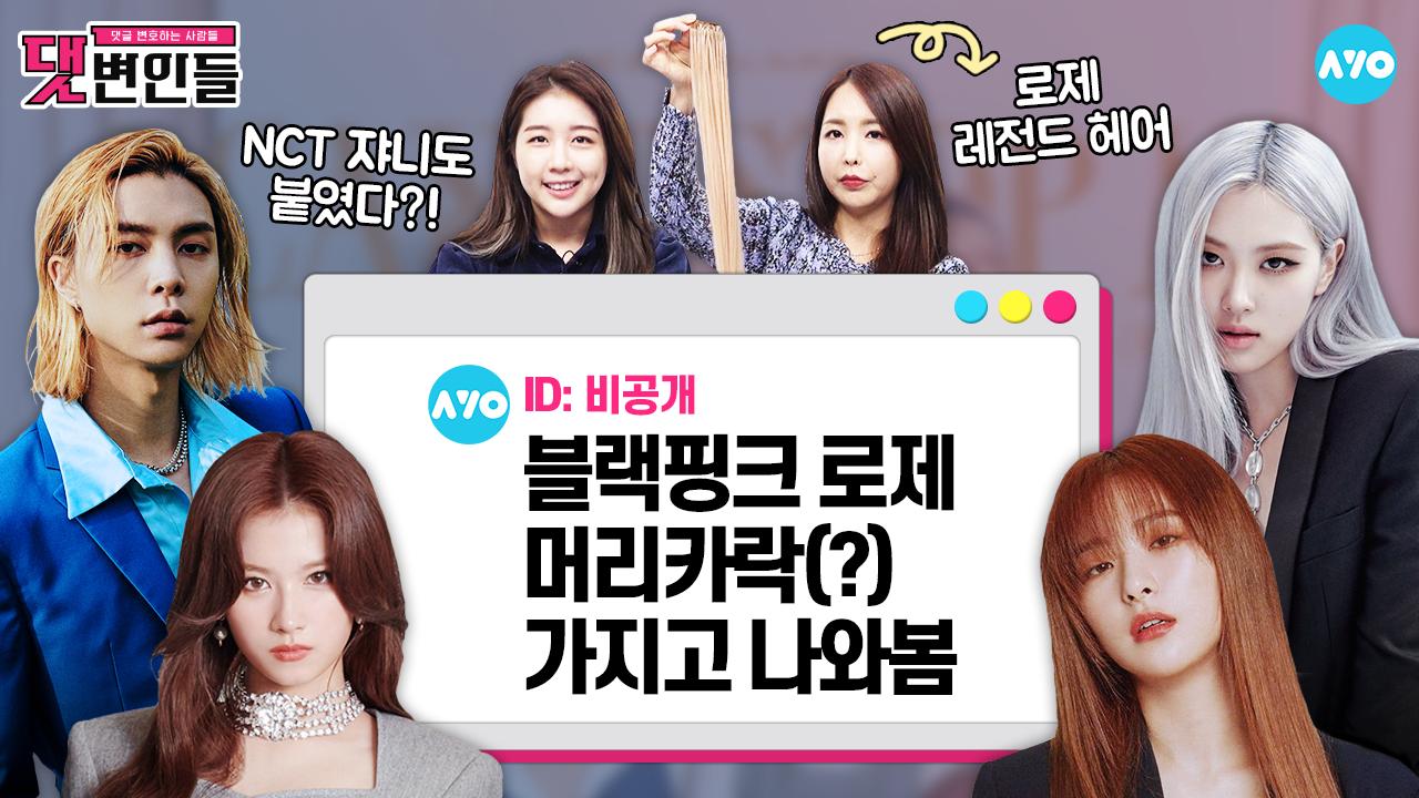 블랙핑크·트와이스·레드벨벳·NCT 쟈니까지…컴백때마다 ....
