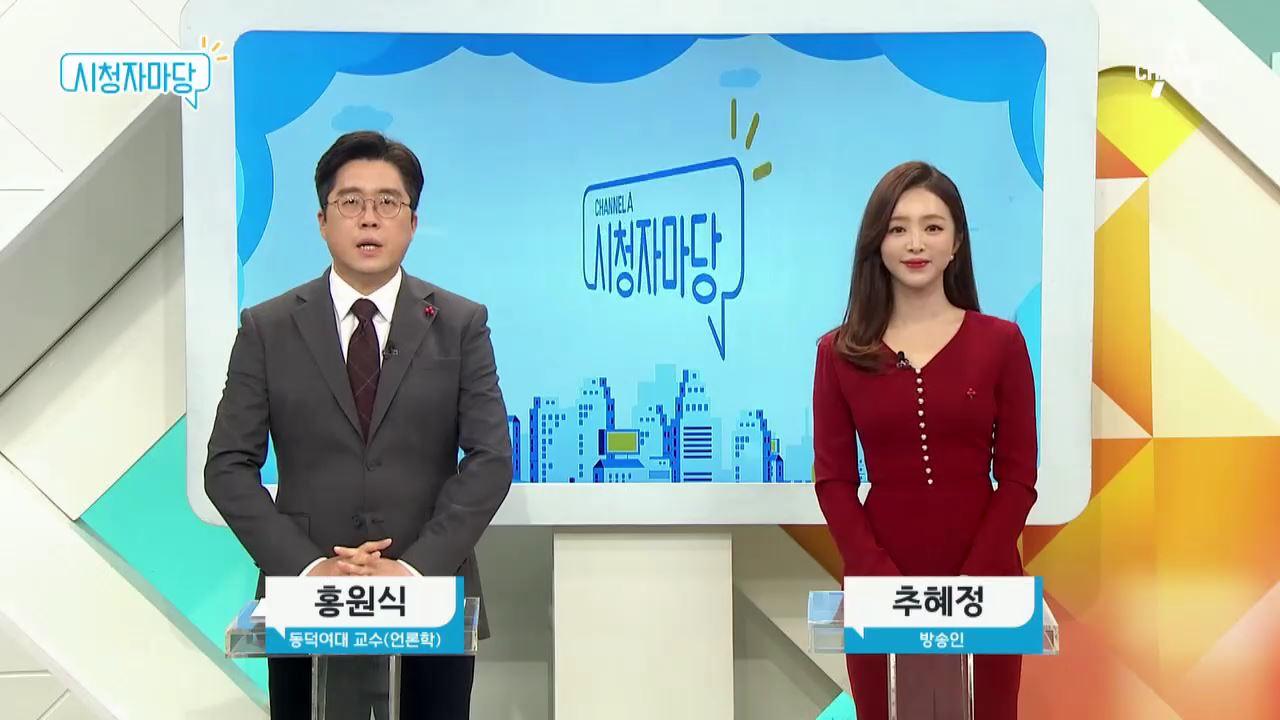 채널A 시청자 마당 470회