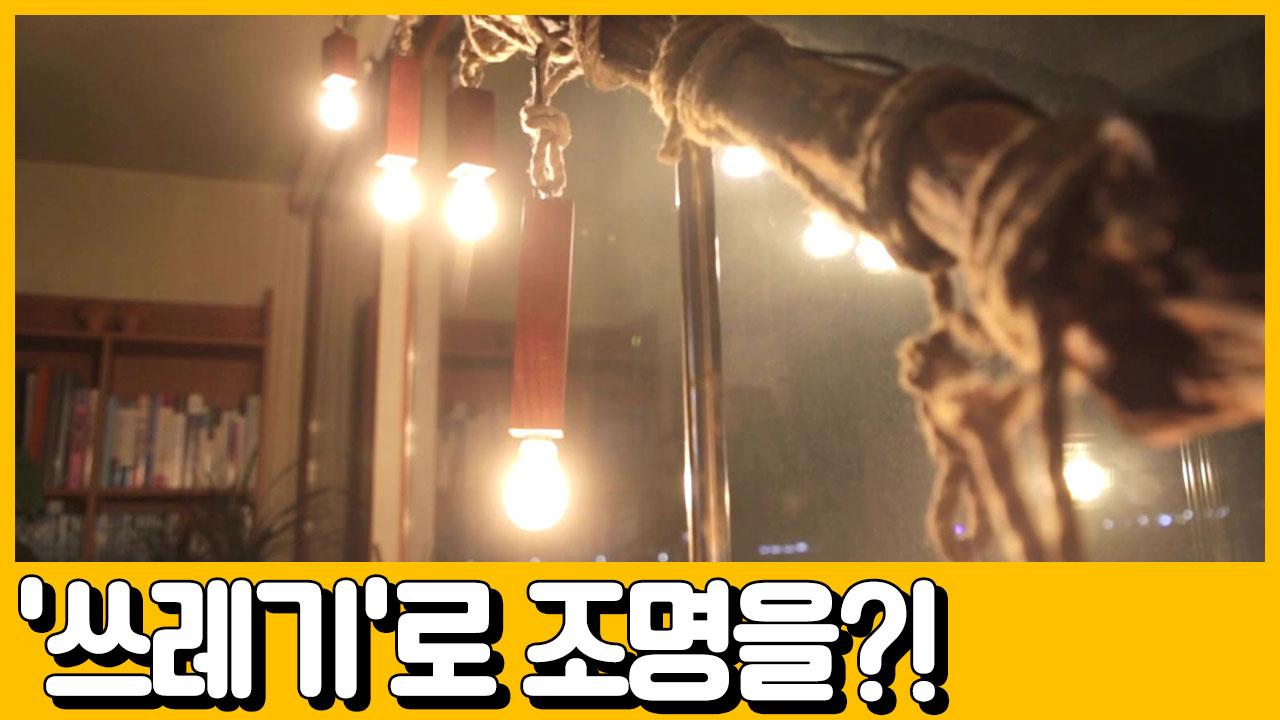 [선공개] 빛바랜 것을 빛 발하게 만들다!  '쓰레기'....