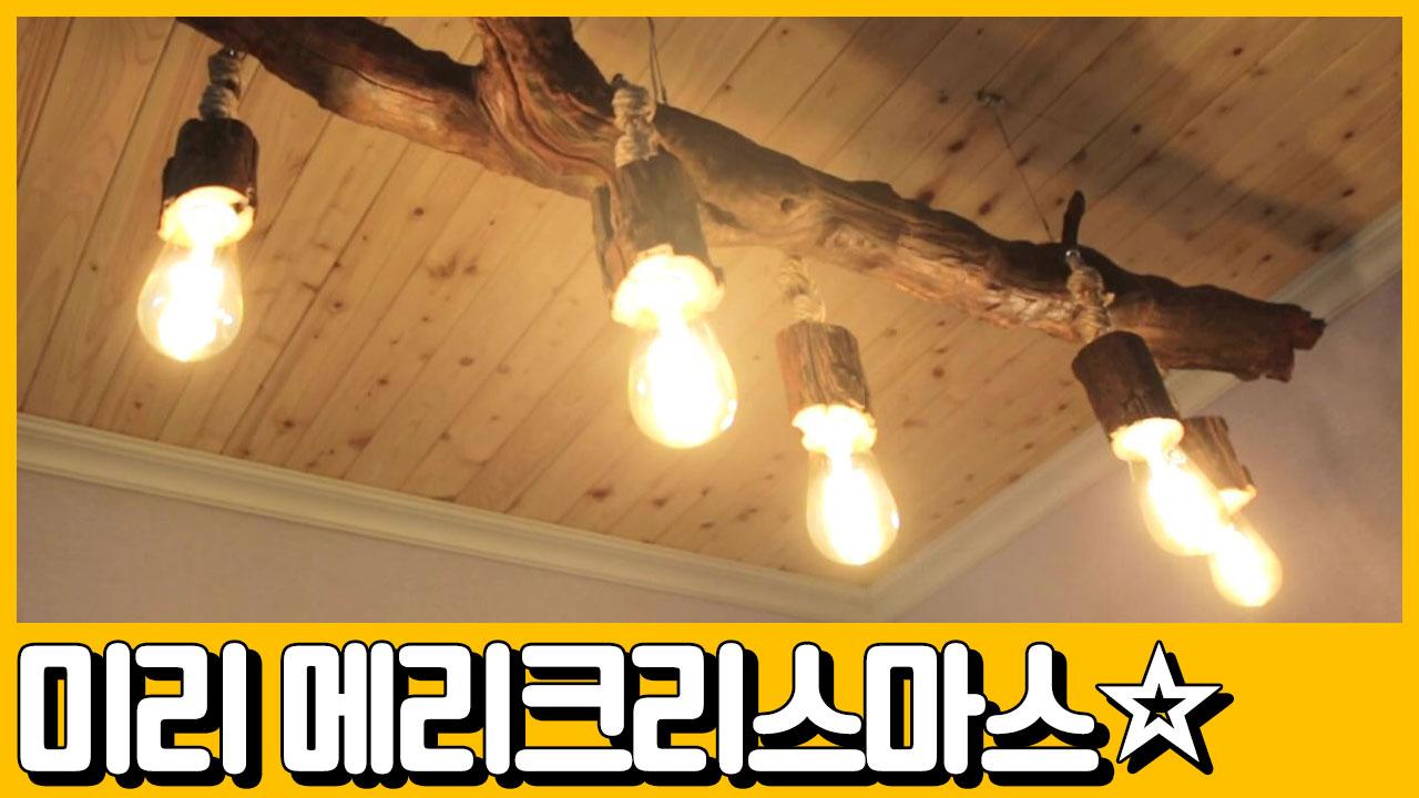 [선공개] ☆미리 메리 크리스마스★ 크리스마스 파티 준....