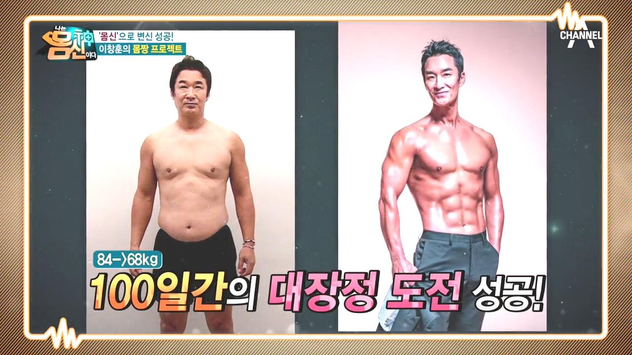 '몸신'으로 변신 大성공! 아빠 이창훈에서 배우 이창훈....