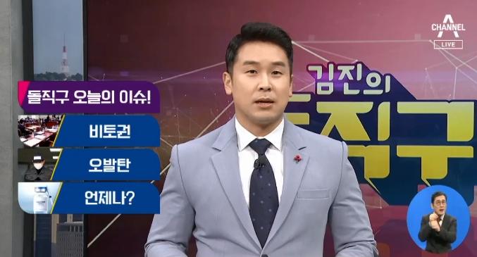 [2020.12.9] 김진의 돌직구쇼 628회