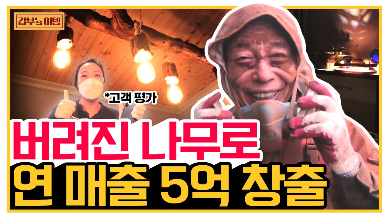 [갑부's 아템] 썩은 나무를 '350만 원' 작품으로....