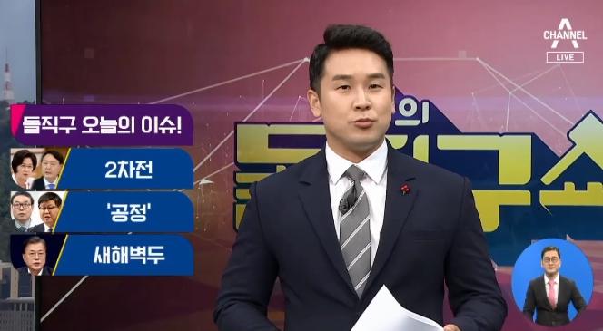 [2020.12.11] 김진의 돌직구쇼 630회