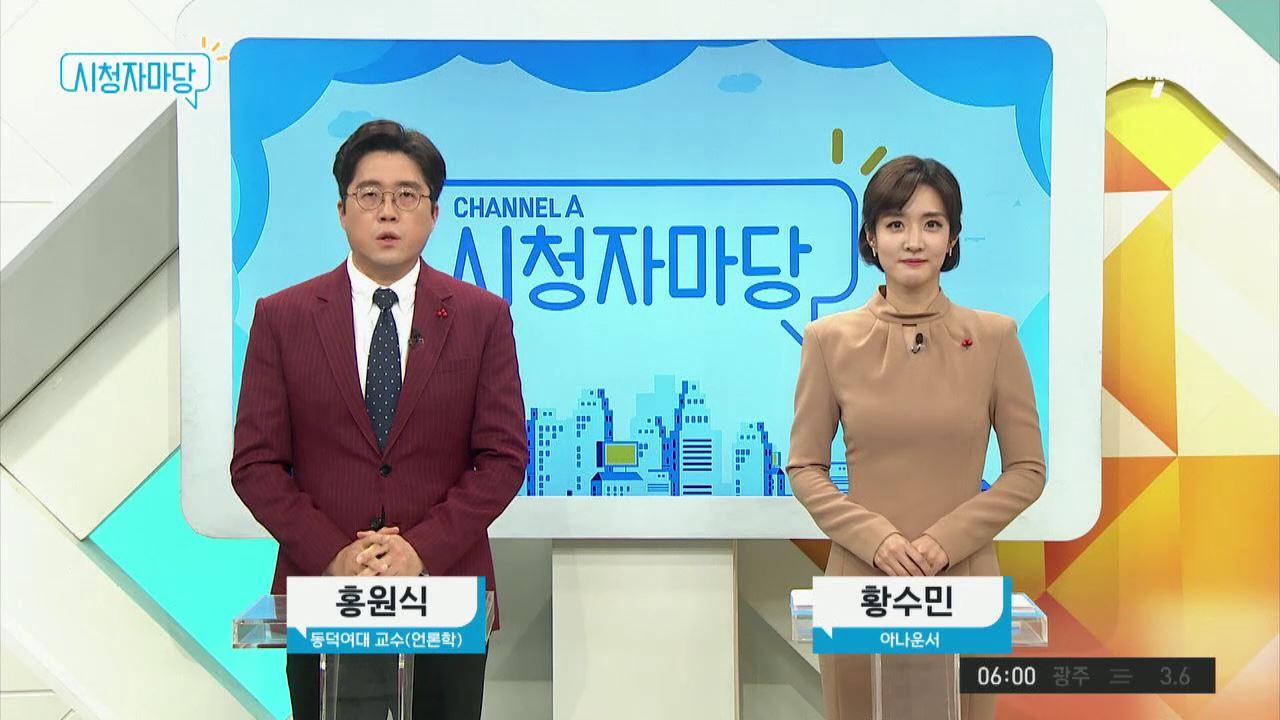 채널A 시청자 마당 471회