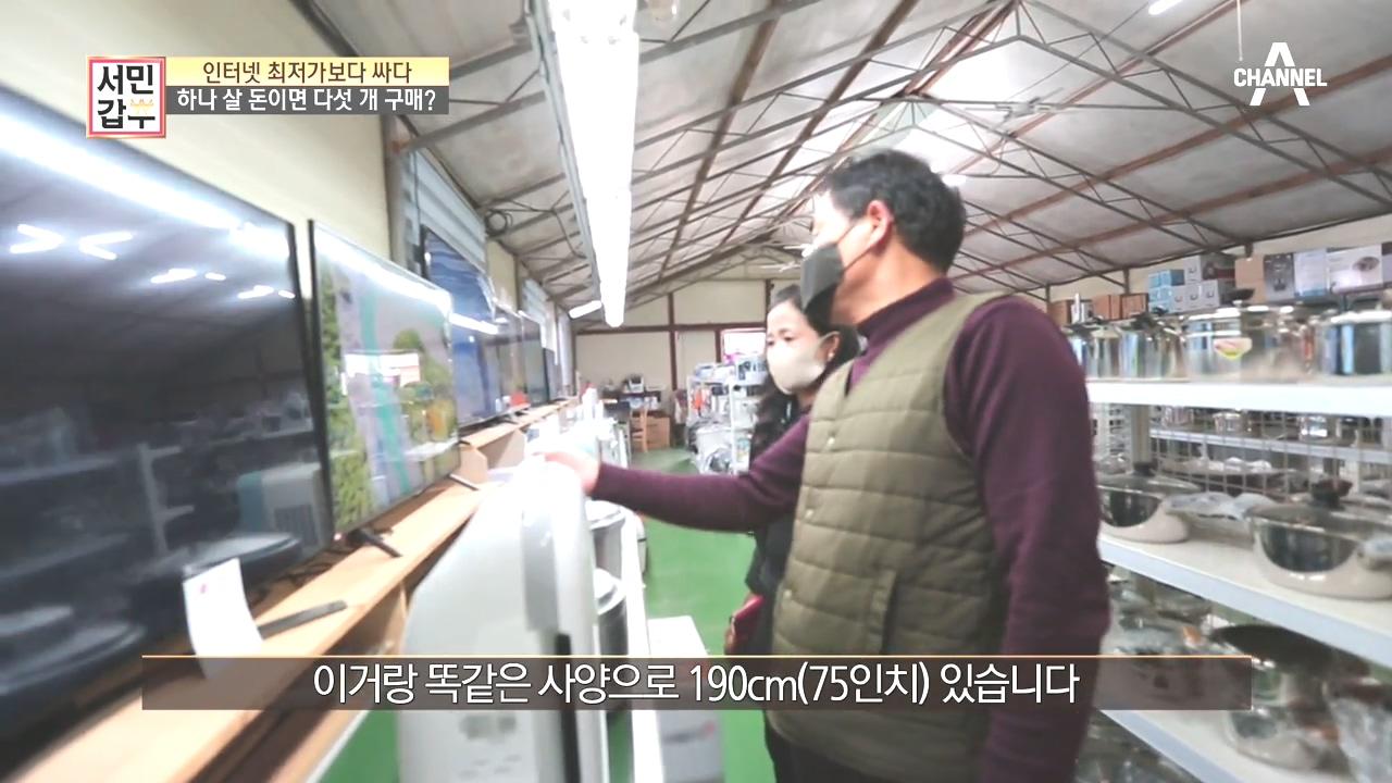 서민갑부 310회