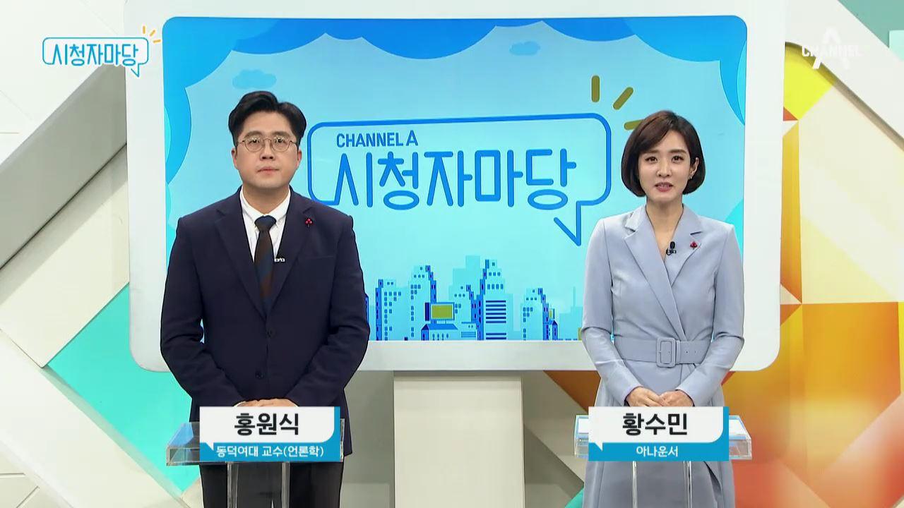 채널A 시청자 마당 472회