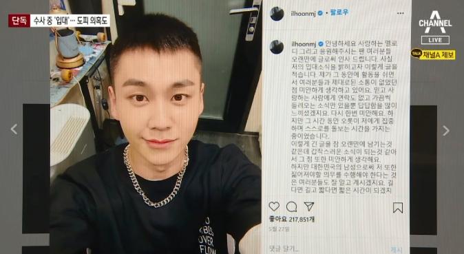 [단독]'비투비' 정일훈, 검찰 송치 직전 '도피성 입....