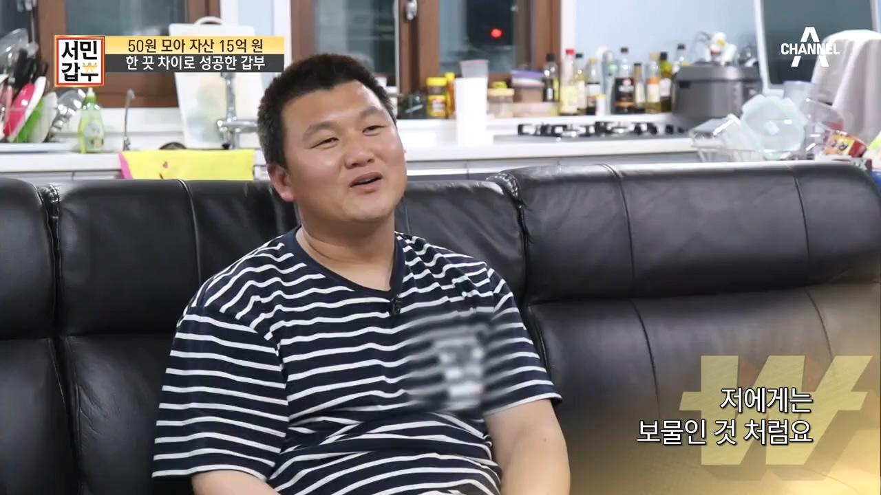 서민갑부 311회