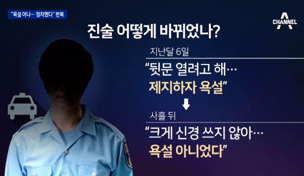 택시기사의 번복된 진술…'이용구 기사 폭행' 사건의 전....