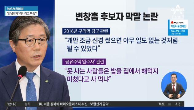 변창흠 후보자 인사청문회…쟁점은 '막말·채용'