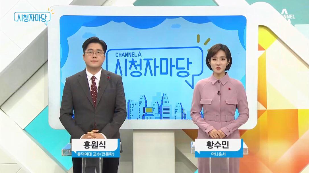 채널A 시청자 마당 473회