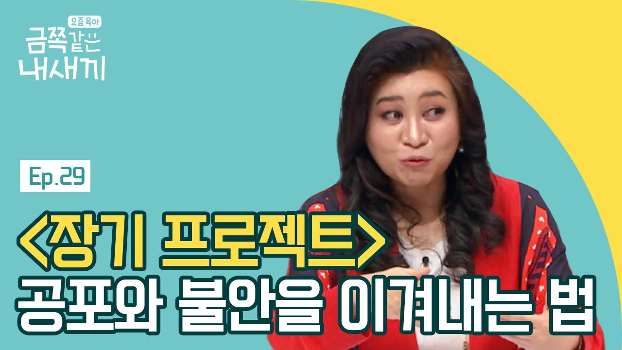 ★금쪽같은 내새끼 사상 장기 프로젝트★