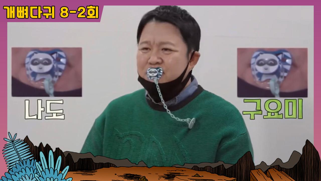 말 많은 김구라 침묵 프로젝트★ 27년 만에 닫힌 구라....