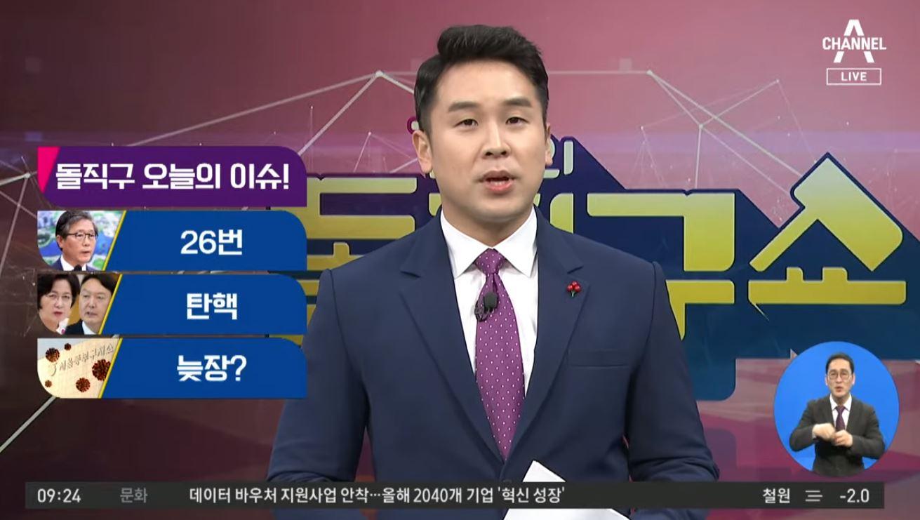 [2020.12.29 방송] 김진의 돌직구쇼 642회