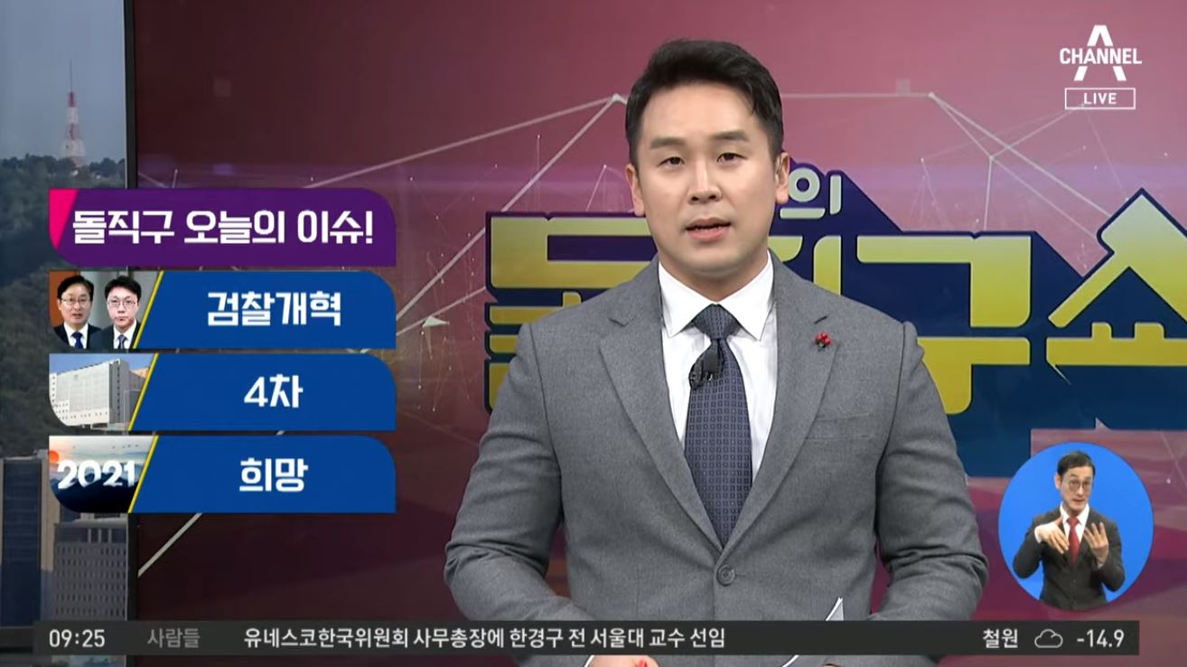 [2020.12.31] 김진의 돌직구쇼 644회