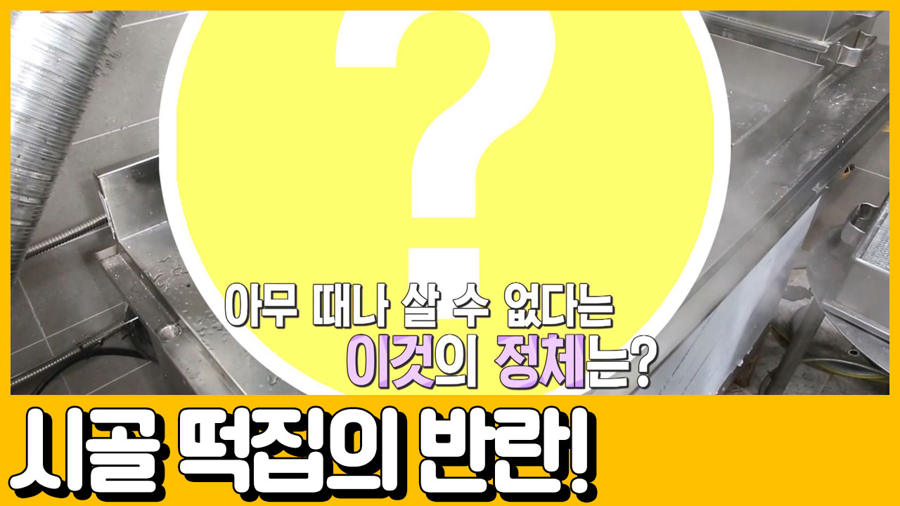 [선공개] 시골 떡집의 반란! 코로나19를 극복하고 매....