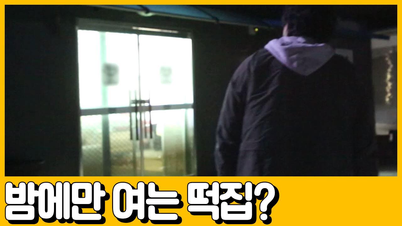 [선공개] 위치도 으슥하지만 문전성시! 밤에만 여는 수....