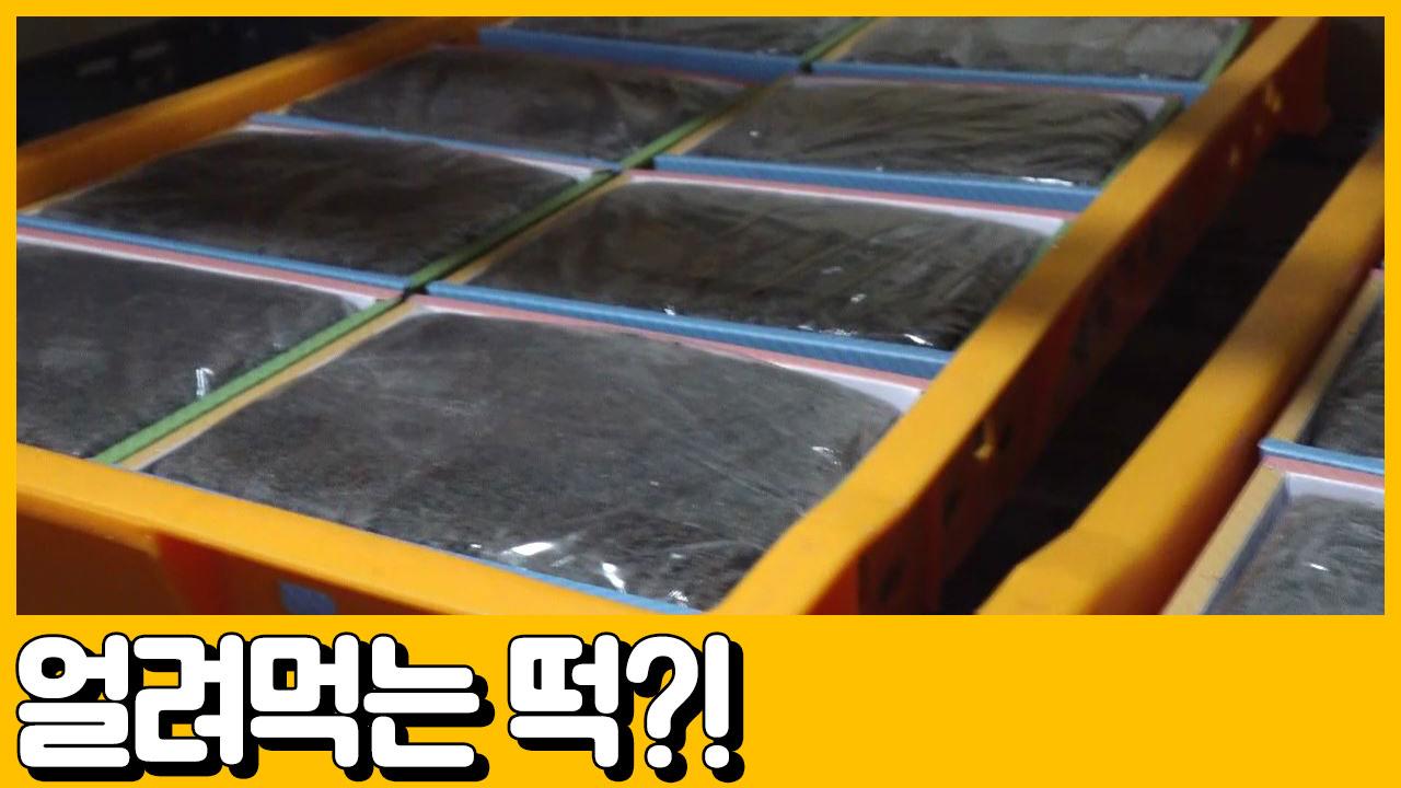 [선공개] ▲냉동떡으로 매출 열배 수직 상승▲ 언택트 ....