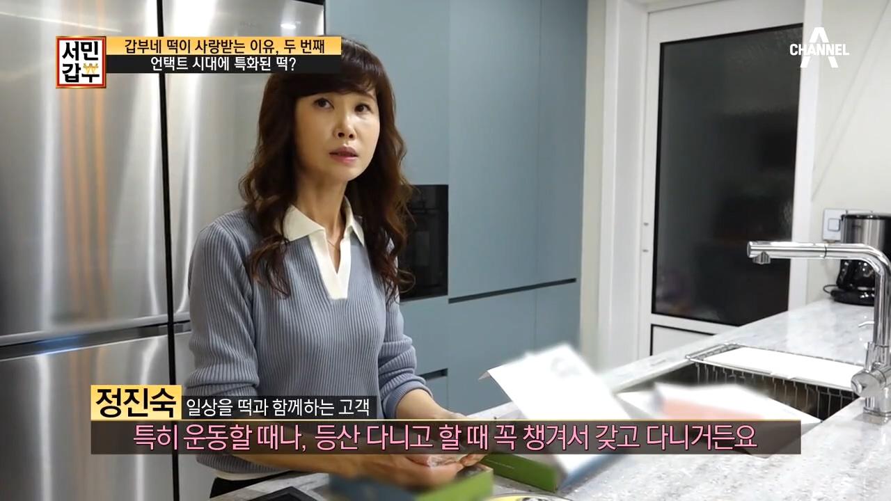 갑부의 냉동 떡에 열광하는 이유! 1,400원 떡의 원....