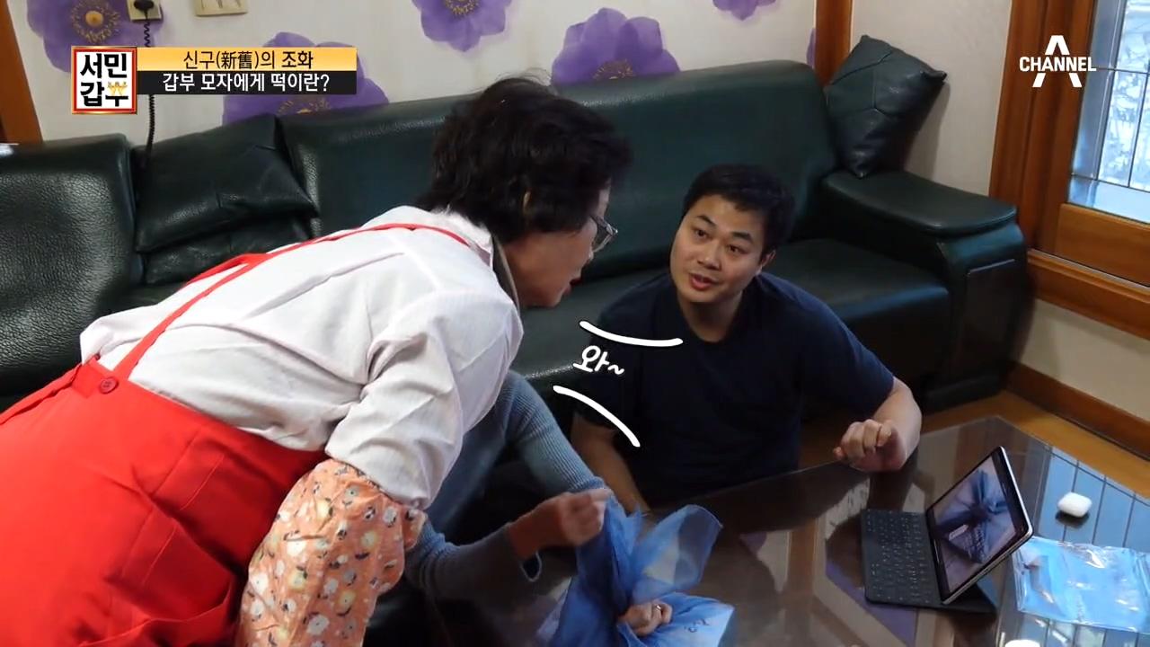 신구( 新舊)의 조화, 갑부 모자에게 떡이란?!