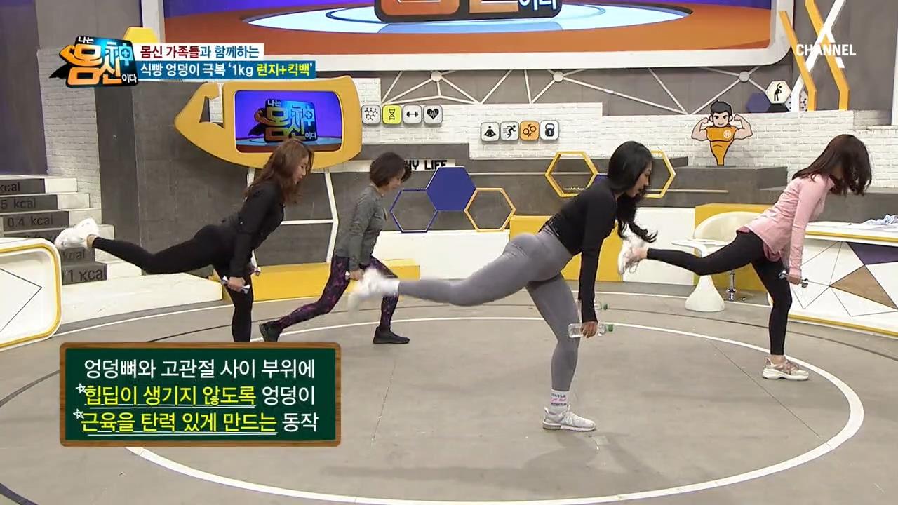 '1kg 런지 + 킥백' 몸신 가족들과 '제시 엉덩이' 만들기