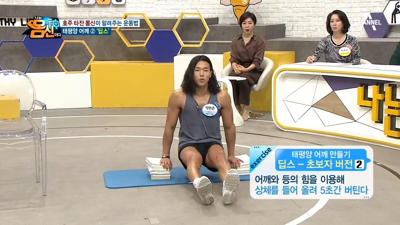 타잔 몸신의 태평양 어깨 만들기! '딥스 운동법'