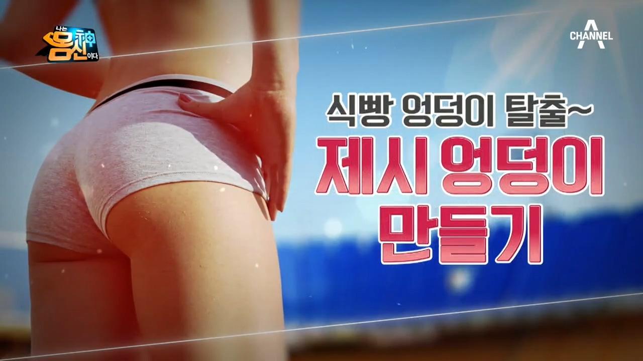 집에서도 할 수 있는 엉덩이 운동 '쌀 포대 히프 운동....