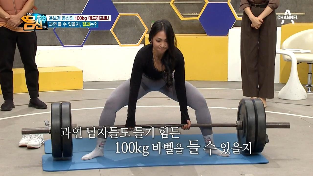 윤보경 몸신의 100kg 데드리프트... 그 도전 결과....