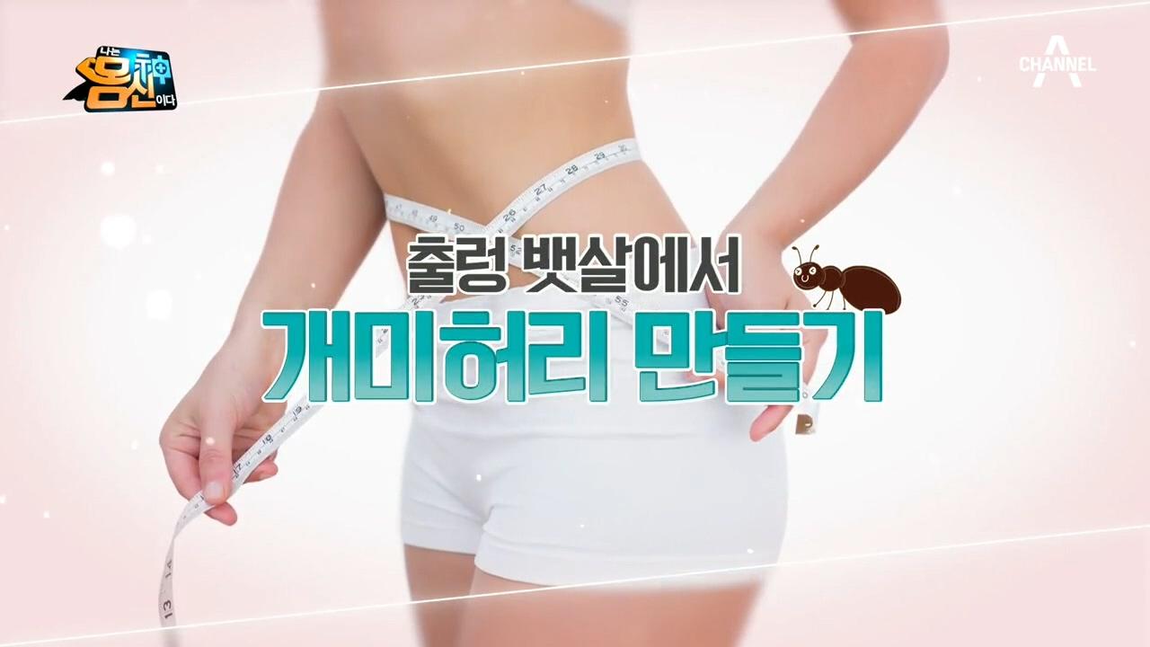 출렁 뱃살에서 개미허리 만들기! '호흡 점핑 운동'