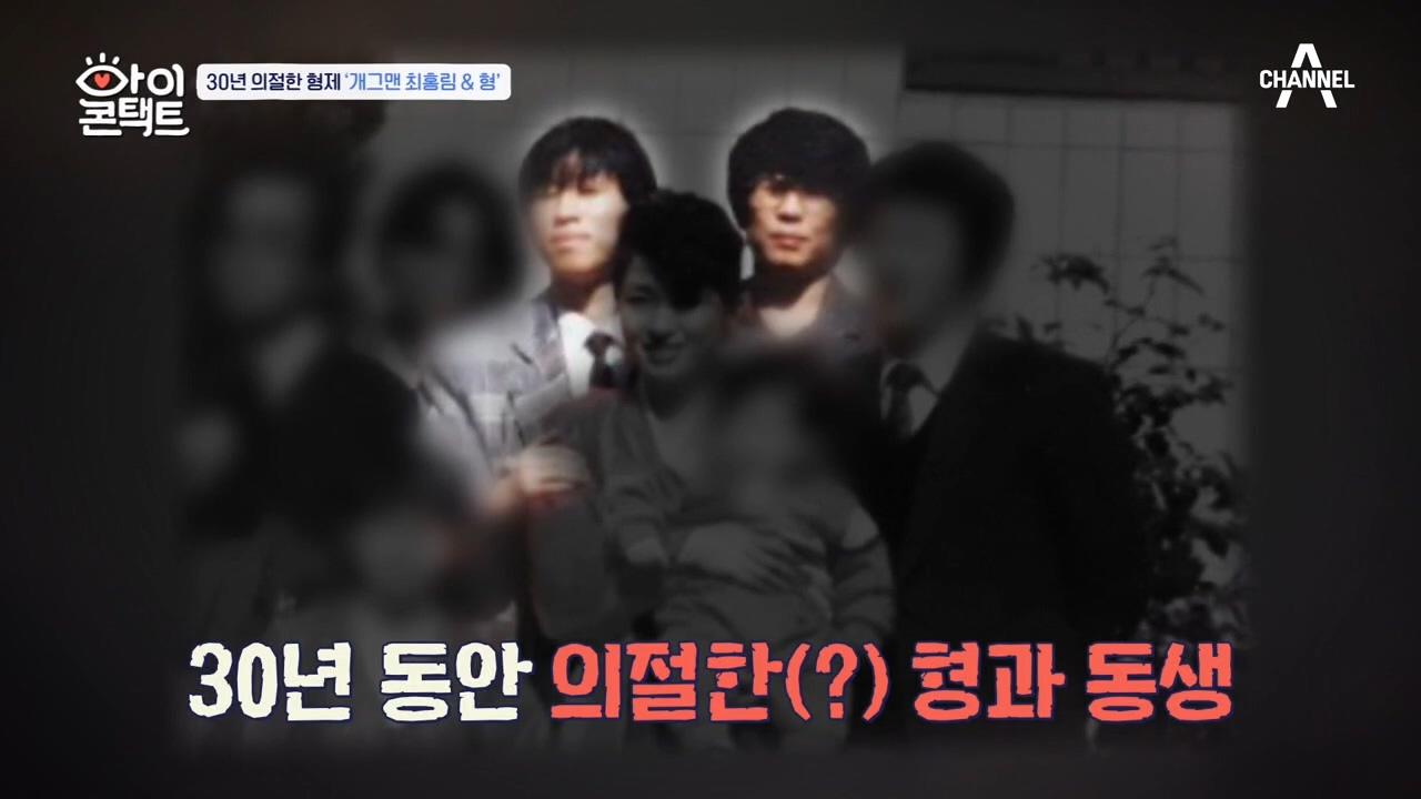 '개그맨 최홍림의 누나'가 화해시키고 싶은 오빠와 동생....