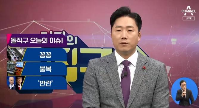 [2021.1.7] 김진의 돌직구쇼 649회