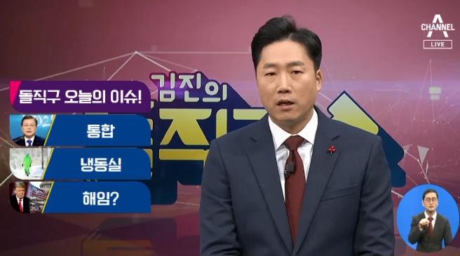 [2021.1.8] 김진의 돌직구쇼 650회
