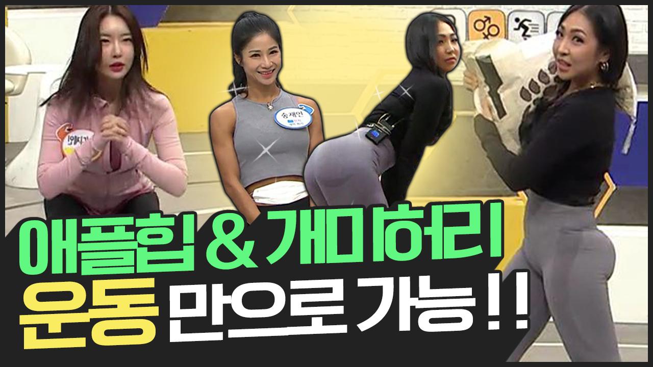 [지방탈출] '제시' 엉덩이 & 개미허리 만드는 초간단 동작 STEP 2