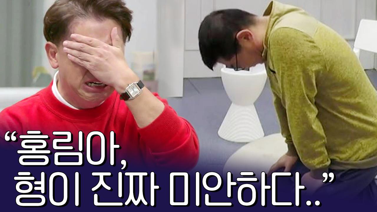 ※역대급 사연※ 30년 동안 의절한 개그맨 최홍림 & 형