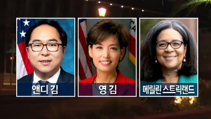 한국계 의원 3명이 본 '의사당 난동'…뒷정리도 화제