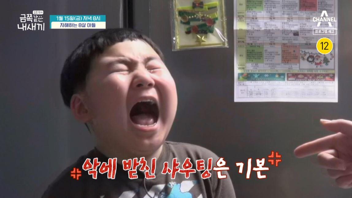 [예고] 자해하는 8살 금쪽이, 행복으로 가는 문은 열....