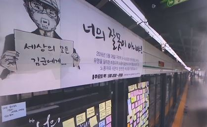 '중대재해법' 통과에 진통 예상…구의역 사고였다면?