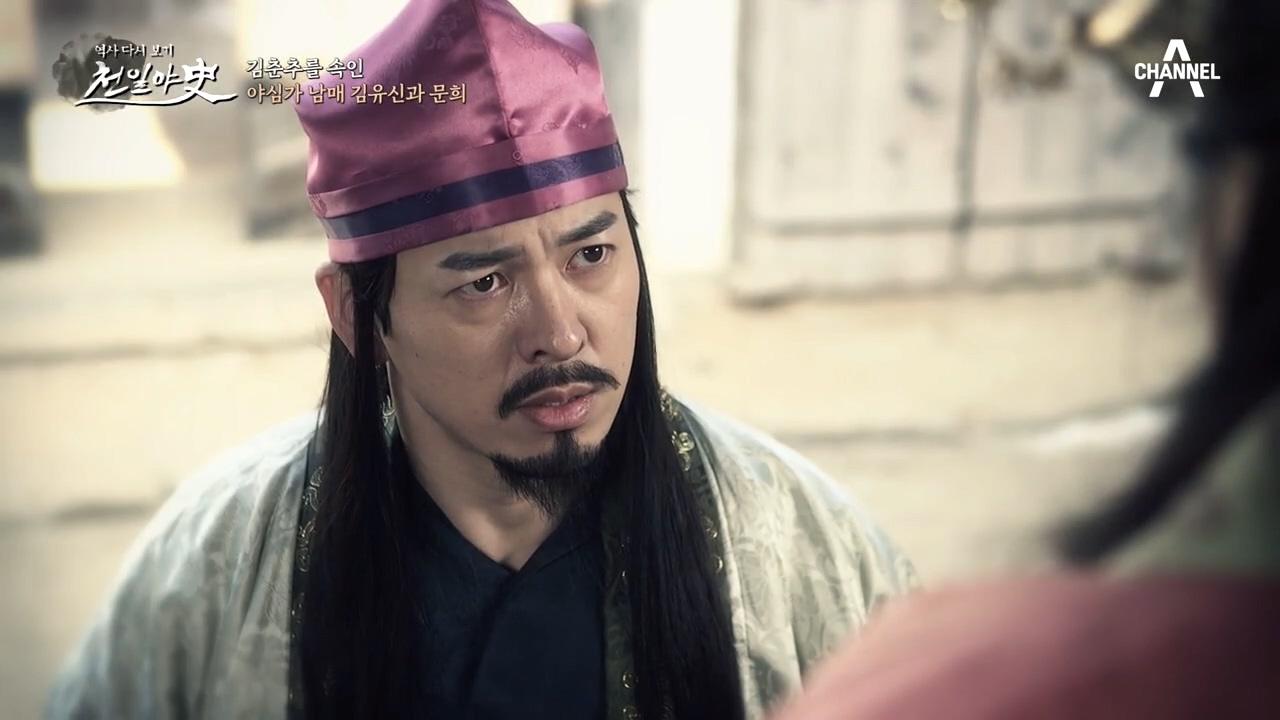 야심가 남매 김유신과 문희, 김춘추를 속인 도발적인 계....