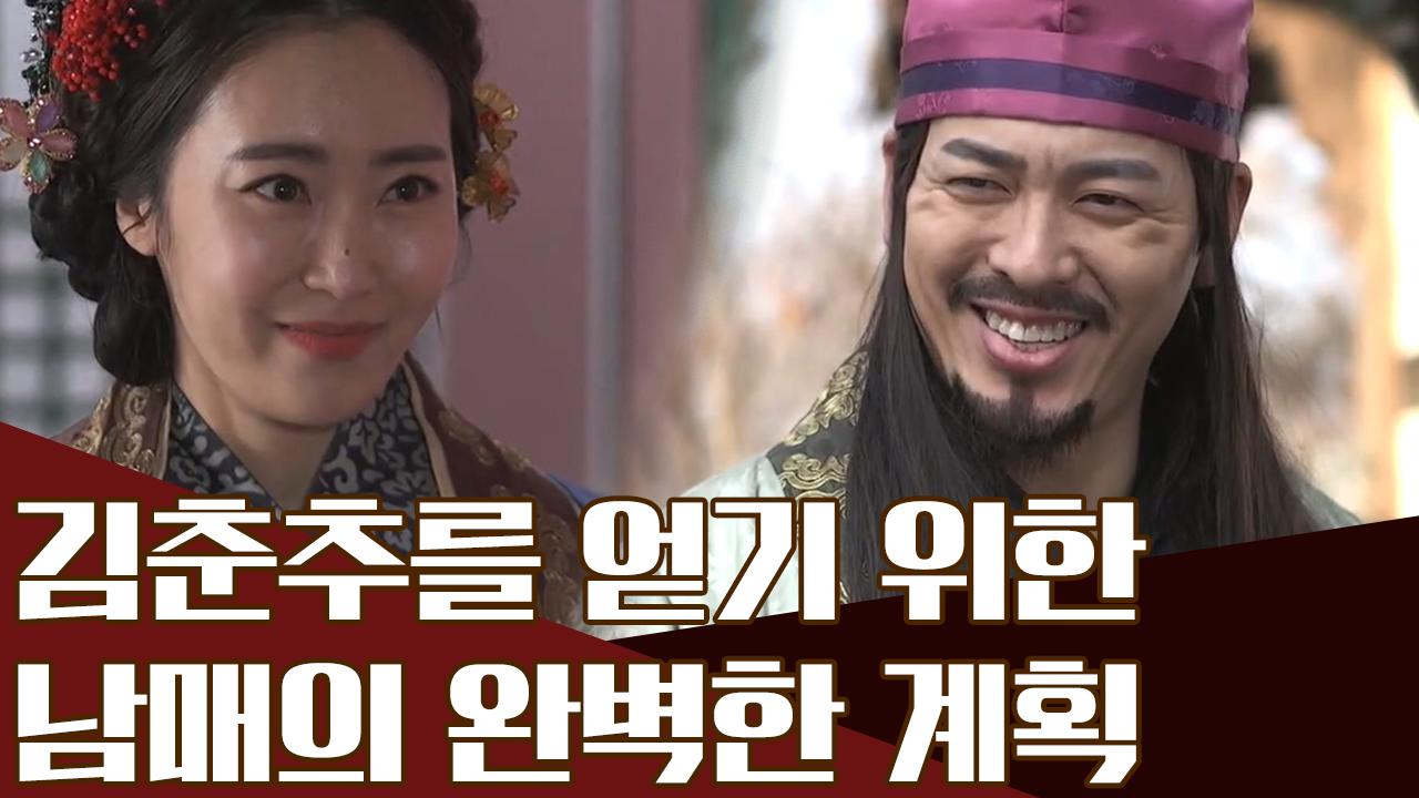 김춘추를 사랑한 두 여인, 김유신과 누이들의 완벽한 계....
