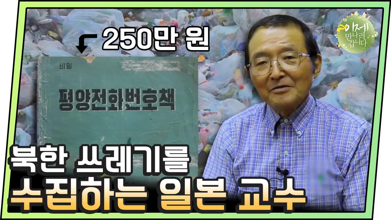 [이만갑 모아보기] 북한 실상을 연구하기 위해 쓰레기 ....
