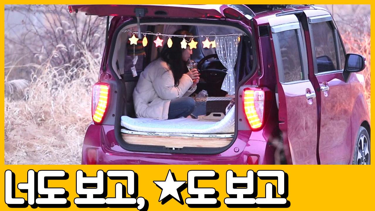 [선공개] 차에서 영화도 보고, 별★도 보고, 그리고 ....