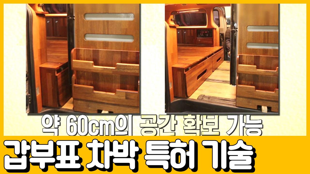 [선공개] 6년만에 자산 13억을 만들어준 갑부표 차박....